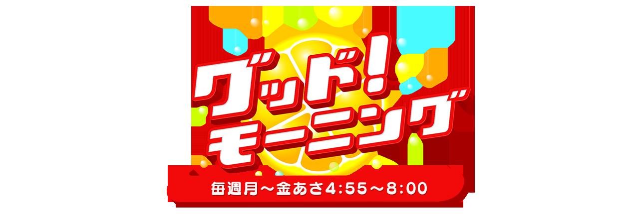 テレビ朝日 「グッド!モーニング」