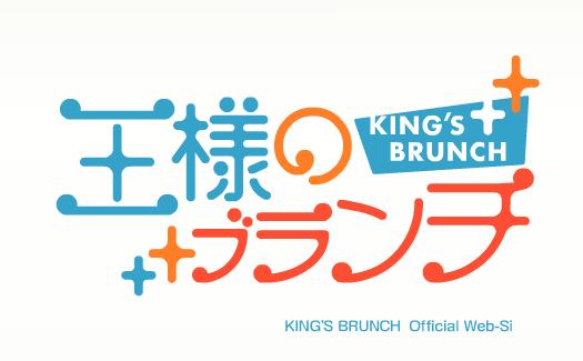 TBS 「王様のブランチ」