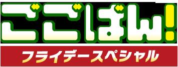 ニッポン放送「ごごばん!」