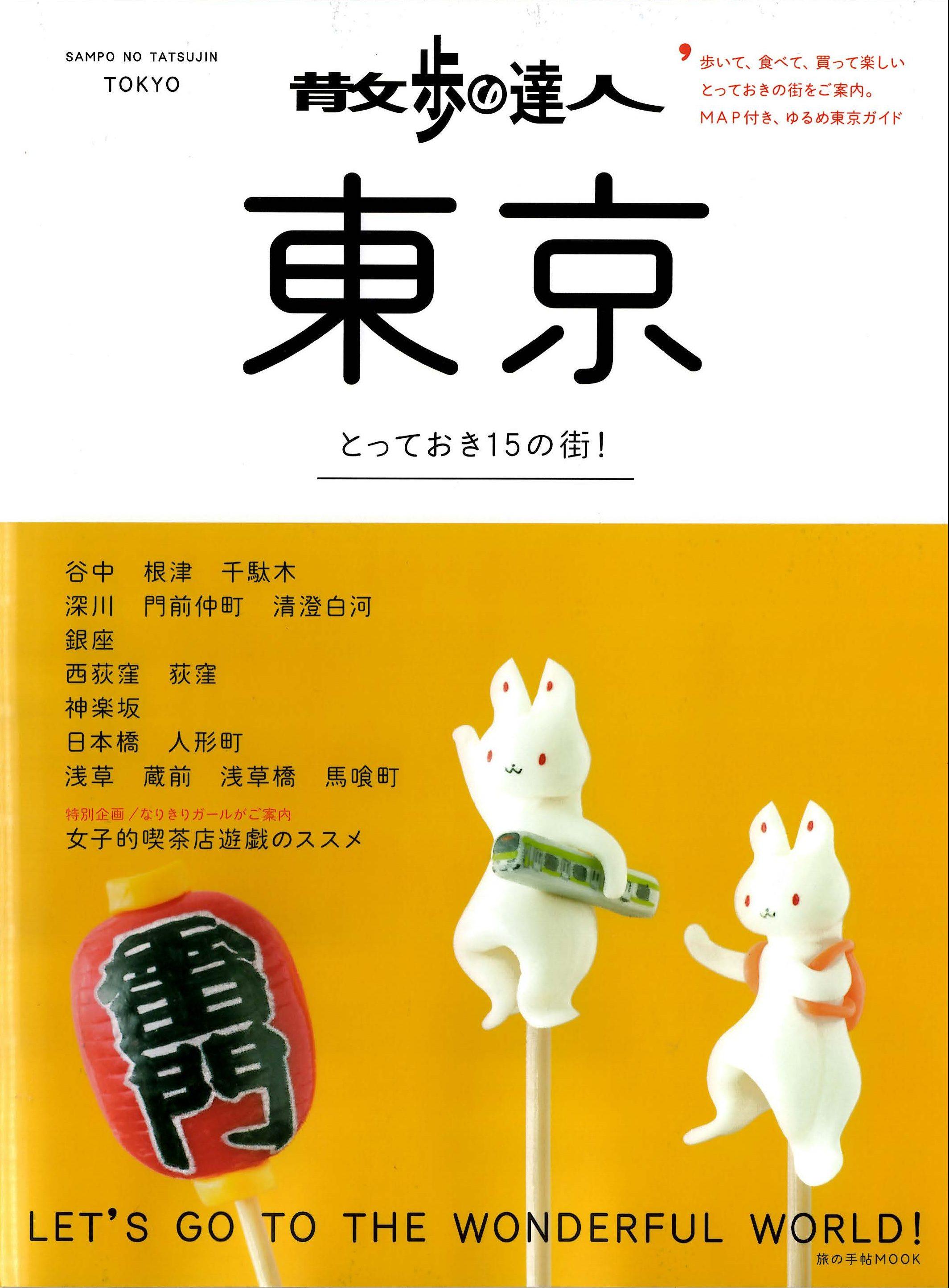 散歩の達人7月号『東京』特集にて結わえる本店をご紹介いただきました!
