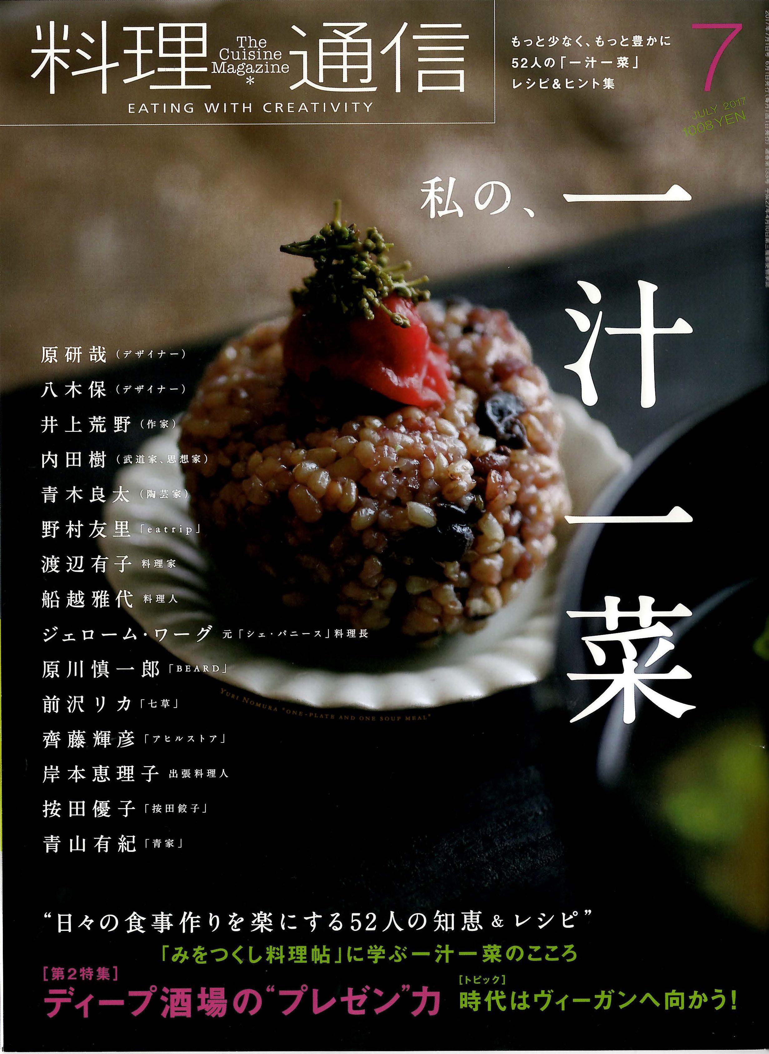 料理通信7月号にて寝かせ玄米をご紹介いただきました!
