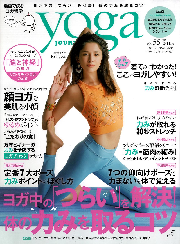 ヨガジャーナル 日本版vol.55にて寝かせ玄米・玄米甘酒をご紹介いただきました!