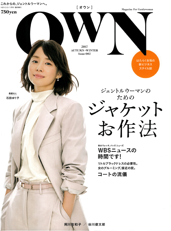 OWN(MEN'S EX 11月号 臨時増刊号)にて寝かせ玄米・結わえるブレンドをご紹介いただきました!
