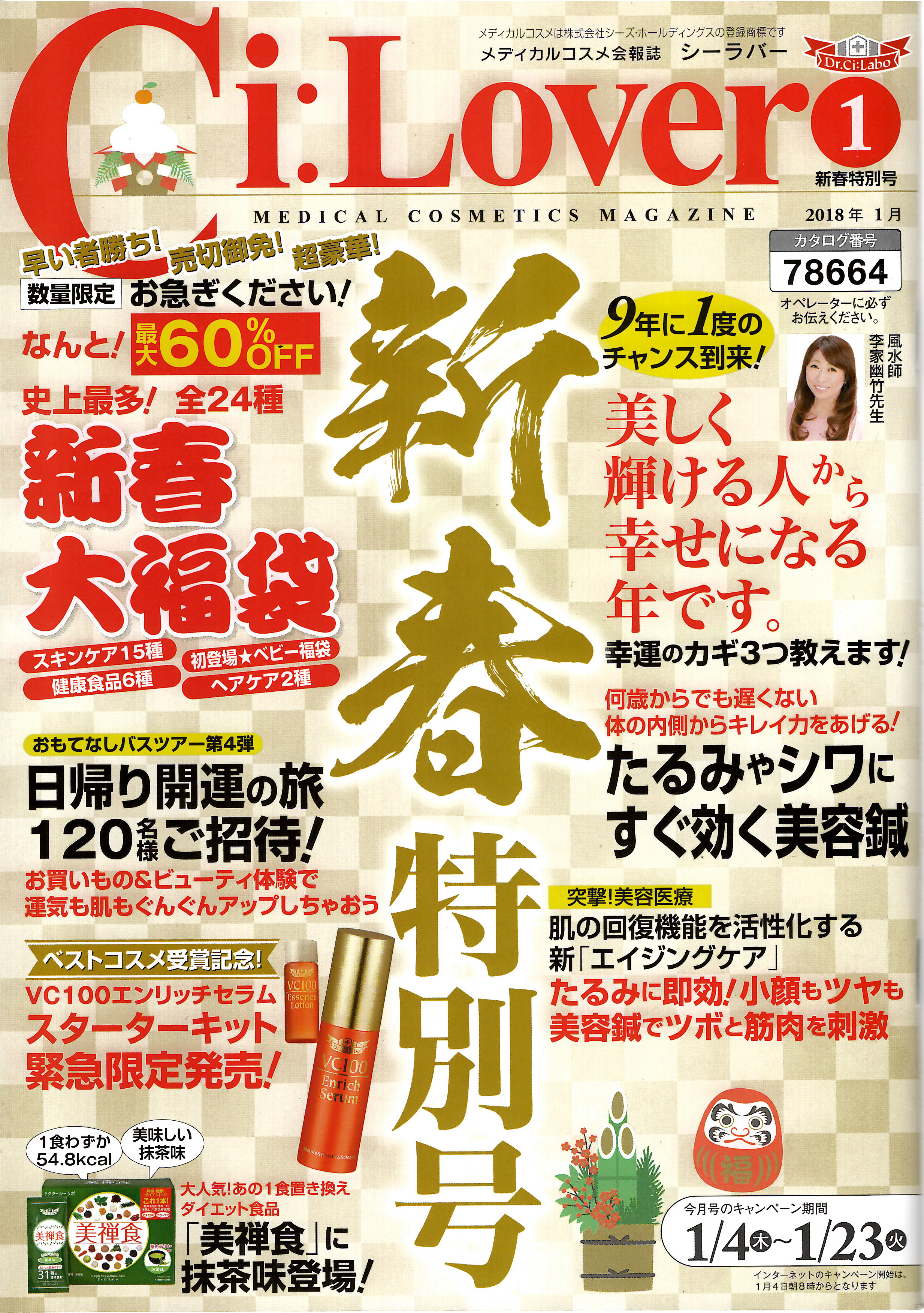 「Ci:Lover(シーラバー)」新春特別号で寝かせ玄米ごはんパックをご紹介いただきました!