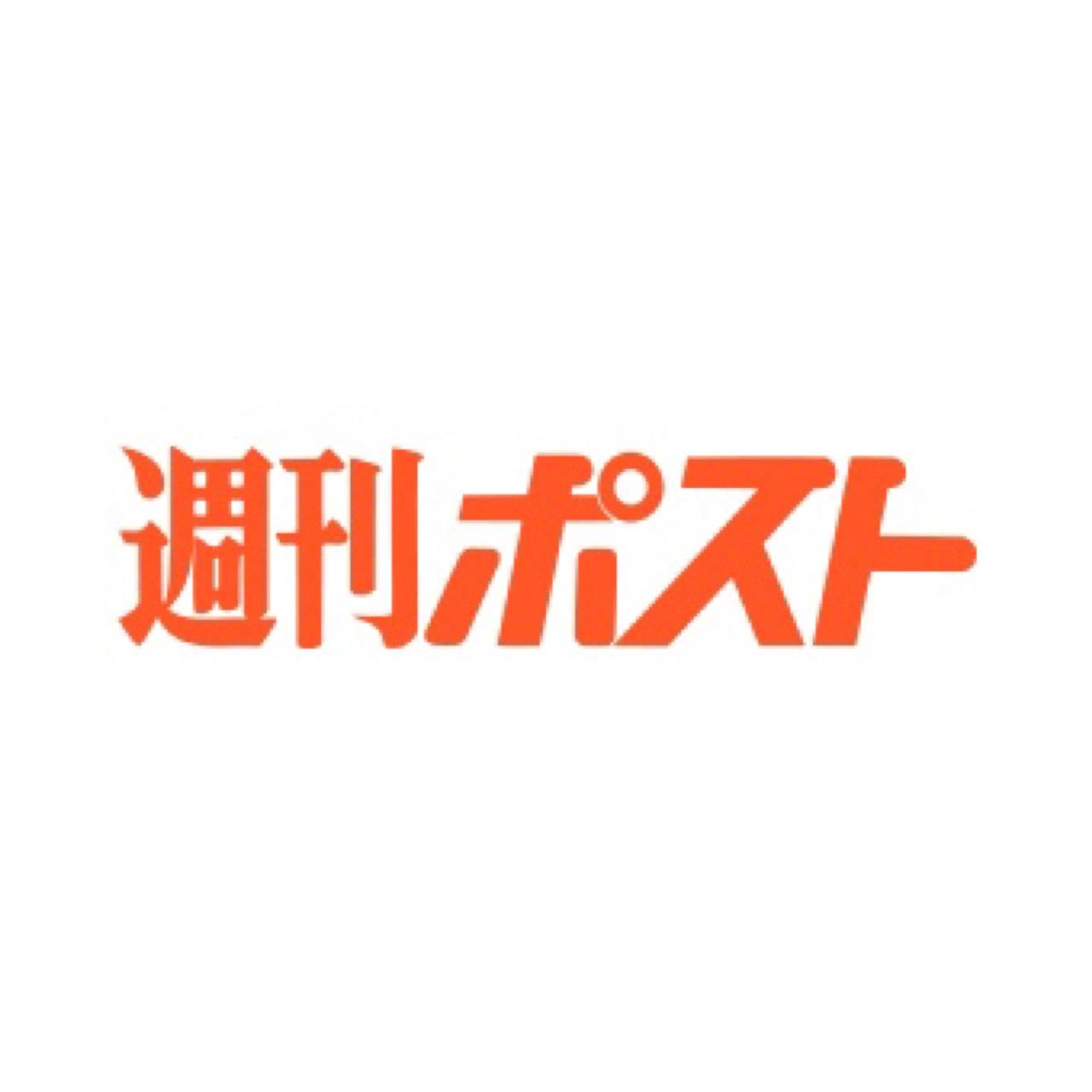 週刊ポスト 2018年(平成30年)7月13日(金)