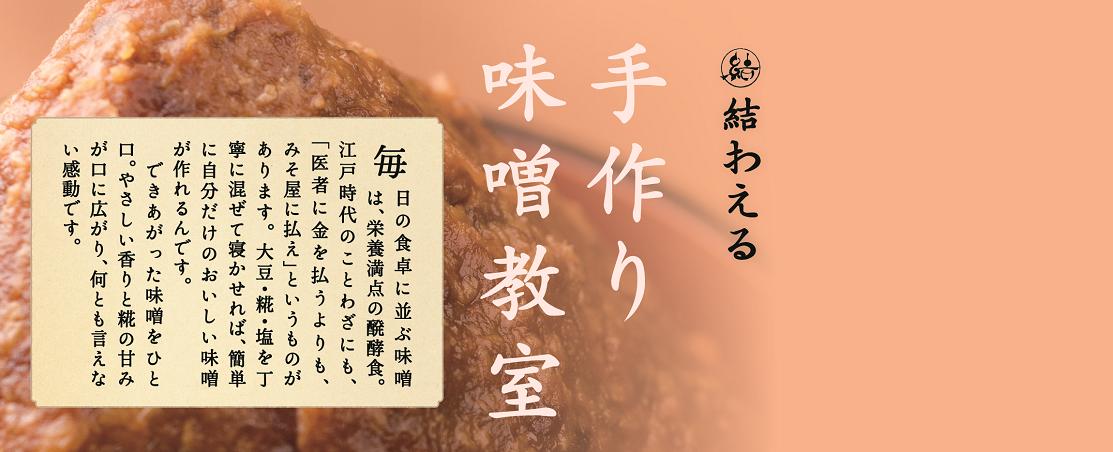 2020年2月15日(土)『手作りみそ教室』いろは仙台アンダンチ店で開催!-満員御礼〆締め切りました!