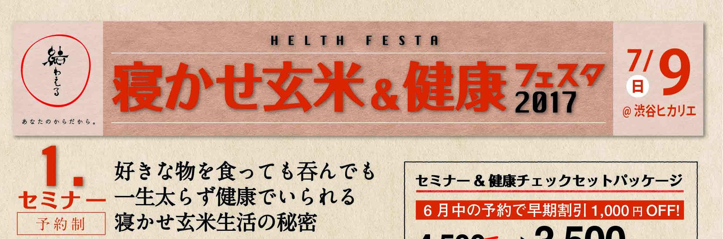 寝かせ玄米&健康フェスタ2017 @渋谷ヒカリエ