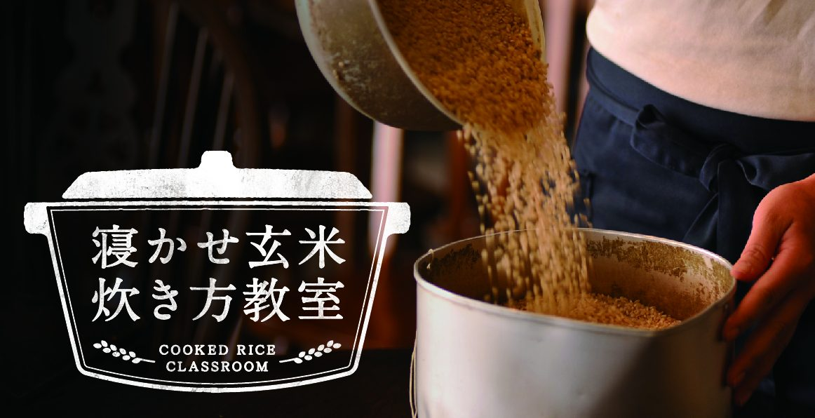2017年10月度の『寝かせ玄米炊き方教室@武蔵小杉(神奈川)』→ 満員御礼!締め切りました。