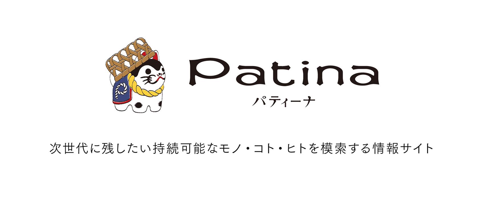"""情報サイト""""Patina""""プレオープン!"""