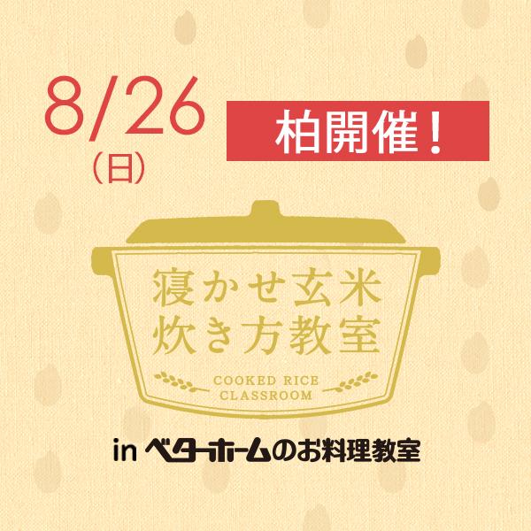 2018年8月『出張!寝かせ玄米炊き方教室inベターホームのお料理教室』柏