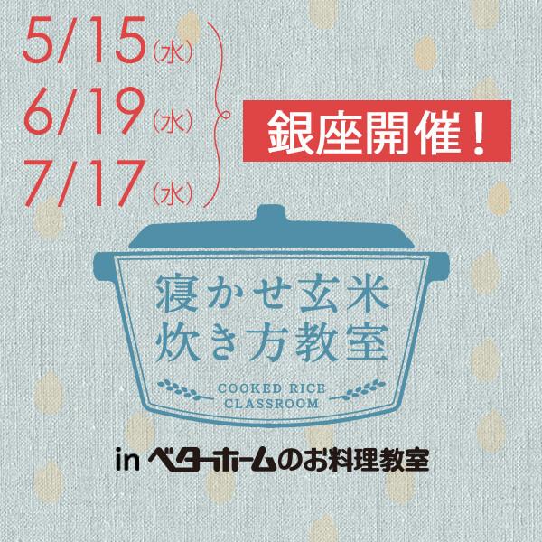 2019年5月・6月・7月『出張!寝かせ玄米炊き方教室inベターホームのお料理教室』銀座-満員御礼〆締め切りました!