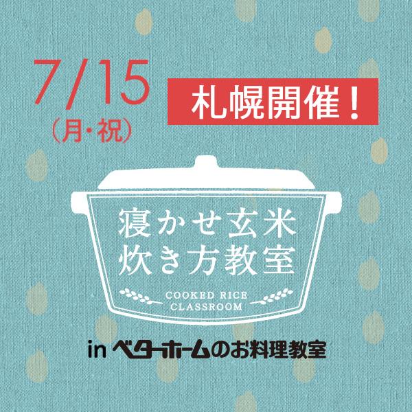 2019年7月『出張!寝かせ玄米炊き方教室inベターホームのお料理教室』札幌