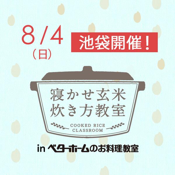 2019年8月『出張!寝かせ玄米炊き方教室inベターホームのお料理教室』池袋-満員御礼〆締め切りました!