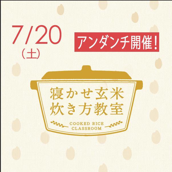 2019年7月『出張!寝かせ玄米炊き方教室inいろは 仙台なないろの里アンダンチ店』