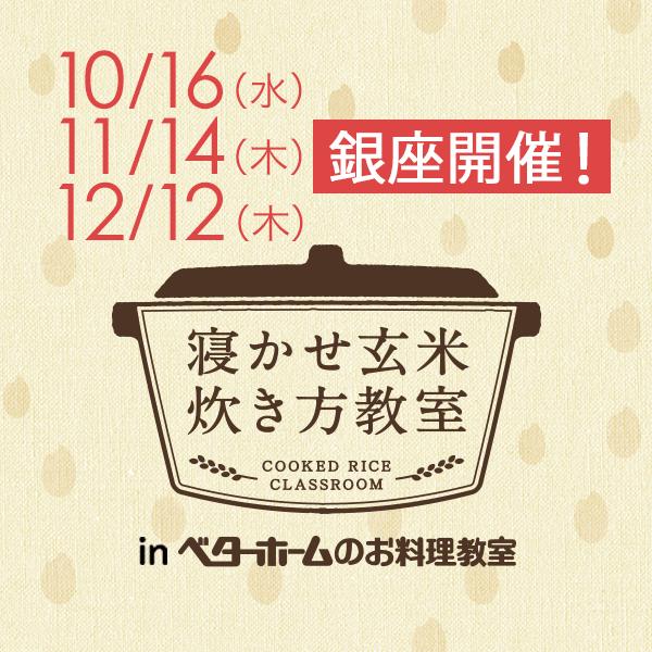 2019年10月・11月・12月『出張!寝かせ玄米炊き方教室inベターホームのお料理教室』銀座