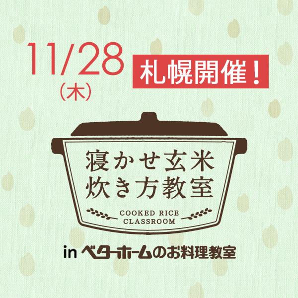 2019年11月『出張!寝かせ玄米炊き方教室inベターホームのお料理教室』札幌