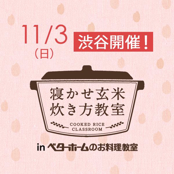 2019年11月『出張!寝かせ玄米炊き方教室inベターホームのお料理教室』渋谷