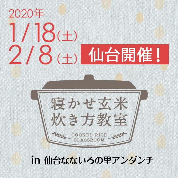 2020年1月、2月『出張!寝かせ玄米炊き方教室inいろは 仙台なないろの里アンダンチ店』