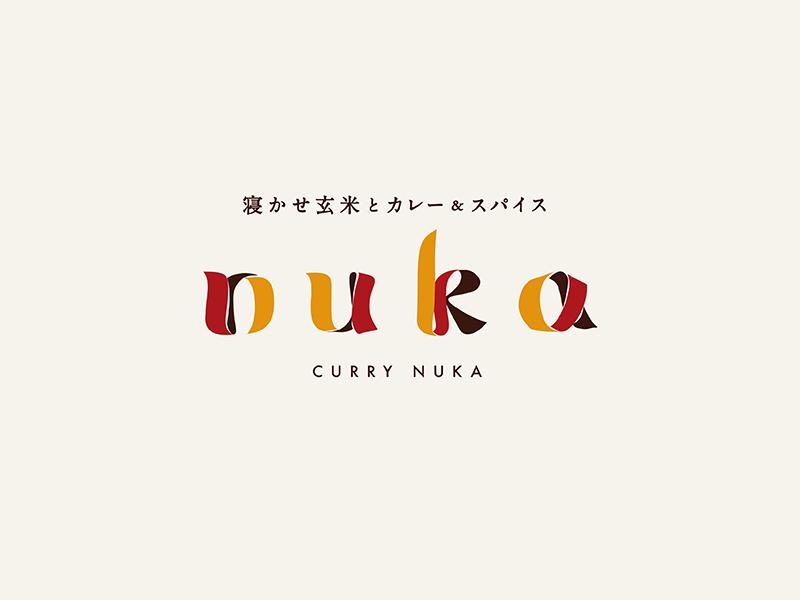 『寝かせ玄米とカレー&スパイス nuka(ヌーカ)』11月1日(金)オープン!