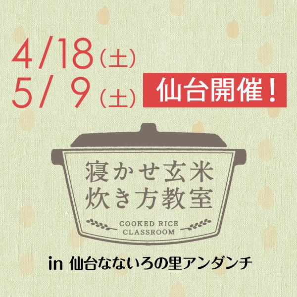 2020年4月・5月『出張!寝かせ玄米炊き方教室inいろは 仙台なないろの里アンダンチ店』