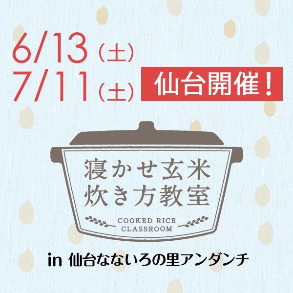 2020年6月・7月『出張!寝かせ玄米炊き方教室inいろは 仙台なないろの里アンダンチ店』