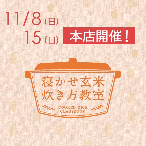 2020年11月度の『寝かせ玄米炊き方教室』