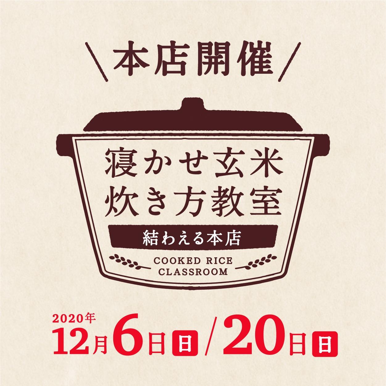 2020年12月度の『寝かせ玄米炊き方教室』