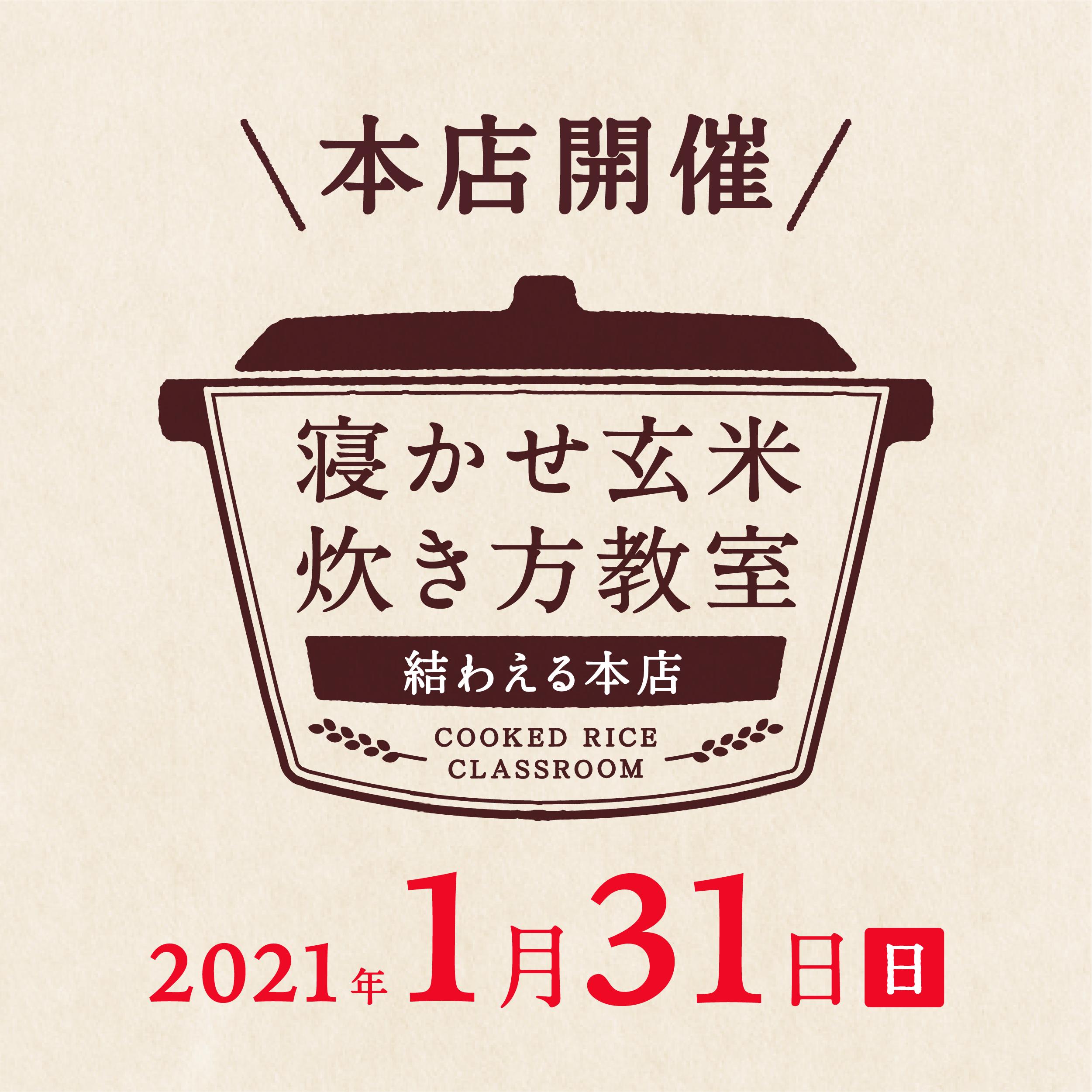 2021年1月度の『寝かせ玄米炊き方教室』-満員御礼