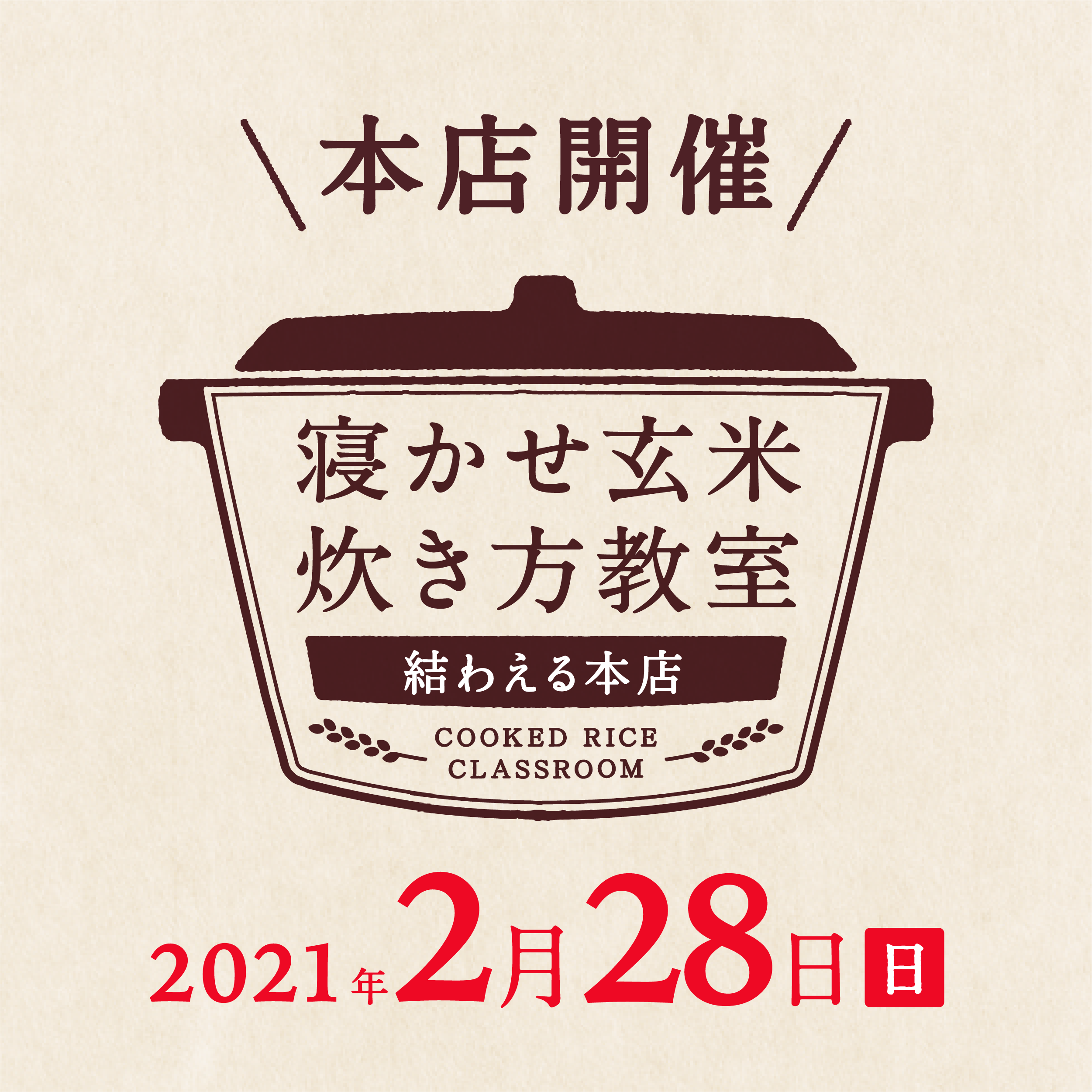 2021年2月度の『寝かせ玄米炊き方教室』-満員御礼