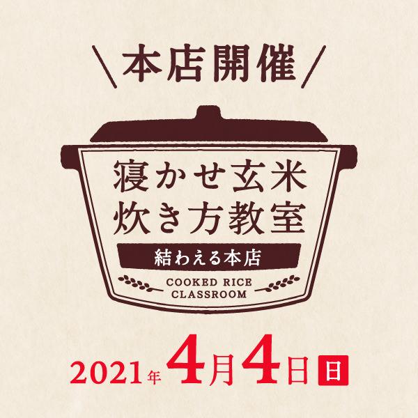 2021年4月度の『寝かせ玄米炊き方教室』満員御礼締め切りました!!