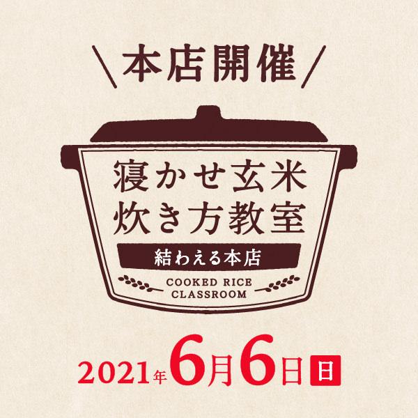2021年6月度の『寝かせ玄米炊き方教室』-満員御礼