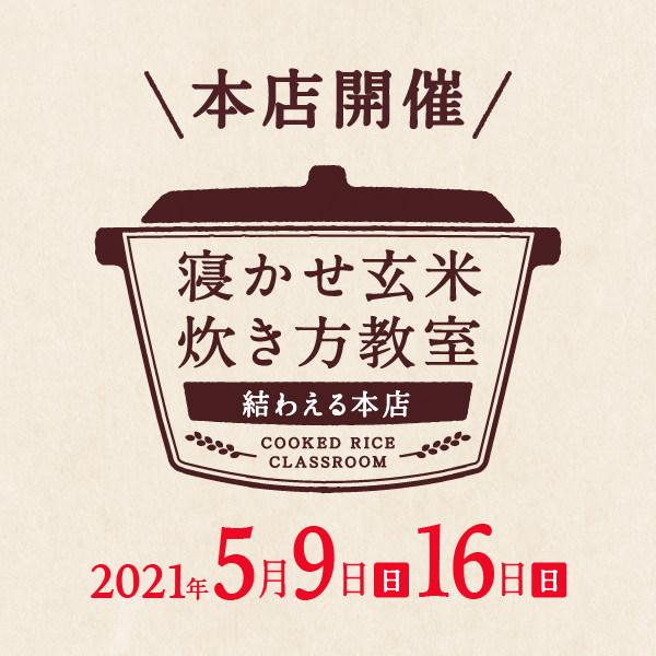 2021年5月度の『寝かせ玄米炊き方教室』