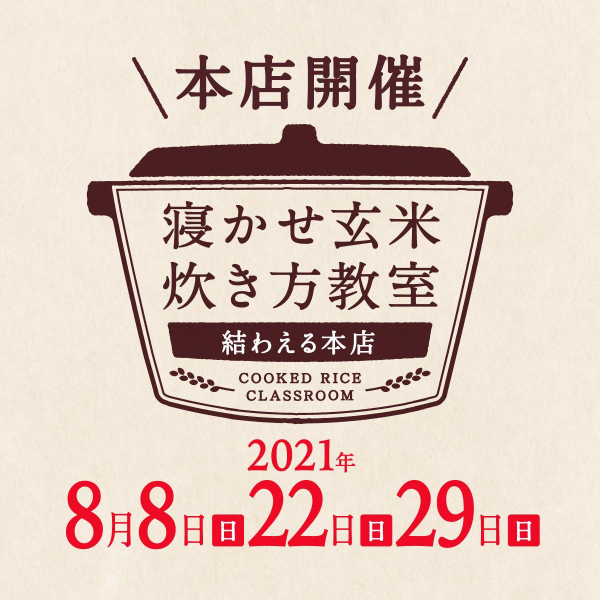 2021年8月度の『寝かせ玄米炊き方教室』