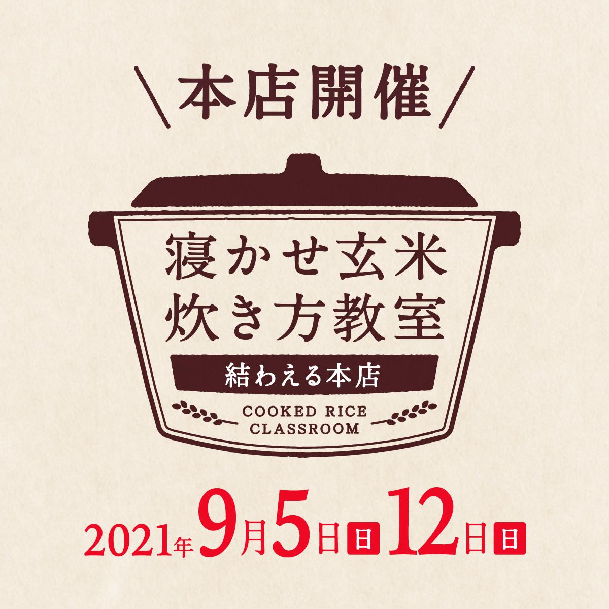 2021年9月度の『寝かせ玄米炊き方教室』