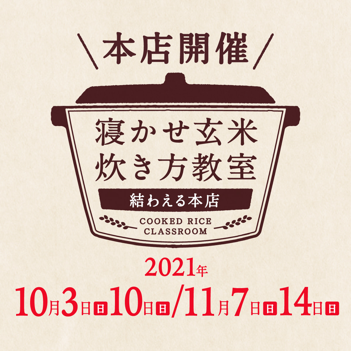 2021年10月・11月度の『寝かせ玄米炊き方教室』