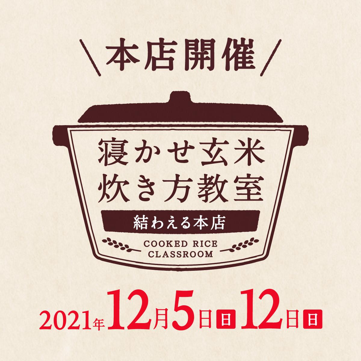 2021年12月度の『寝かせ玄米炊き方教室』