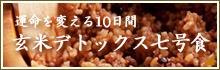 玄米デトックス七号食サイト