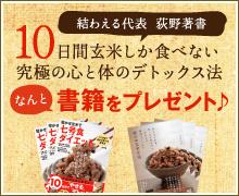 「10日間玄米しか食べない究極の心と体のデトックス法」書籍をプレゼント